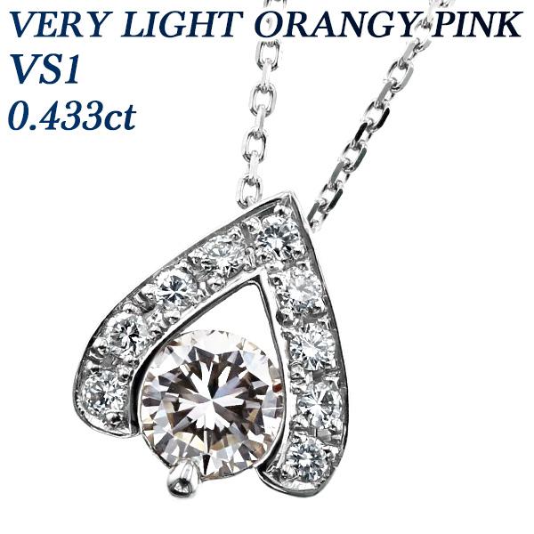 【ご注文後5%OFF】ピンクダイヤモンド ネックレス 0.433ct VS1-VERY LIGHT ORANGY PINK-ラウンドブリリアントカット Pt 0.4ct 0.4カラット ピンクダイヤ ピンクダイヤモンドネックレス ダイヤモンドネックレス ダイヤモンドペンダント pt プラチナ