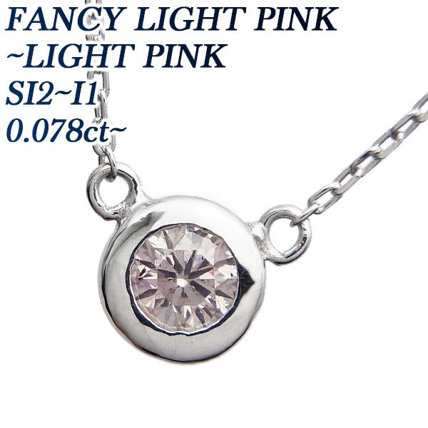 【ご注文後5%OFF】ピンクダイヤモンド ネックレス 0.078~0.179ct SI2~I1-FANCY LIGHT PINK~LIGHT PINK K18WG 0.1ct 0.1カラット PINK ピンクダイヤ ピンクダイア 一粒 覆輪 フクリン ふくりん