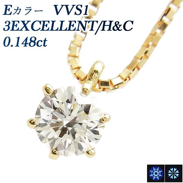 【ご注文確認後3%OFF】ダイヤモンド ネックレス 0.148ct VVS1-E-EXCELLENT/H&C K18 一粒 18金 ゴールド 0.1ct 0.1カラット ダイヤネックレス ダイアネックレス ダイア ダイアモンド diamond エクセレント ハート キューピッド 6本爪 スタッド