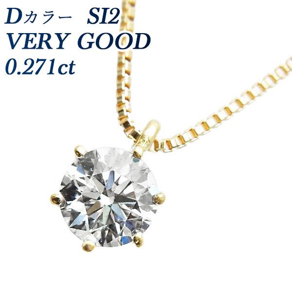 【ご注文後7%OFF】ダイヤモンド ネックレス 0.271ct SI2-D-VERY GOOD K18 一粒 0.2ct 0.2カラット プラチナ Pt900 6本爪 スタッド ティファニー爪 ダイヤ ダイヤモンドネックレス ダイア ダイアモンド ペンダント