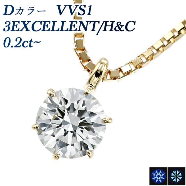 【ご注文確認後3%OFF】ダイヤモンド ネックレス 0.226ct VVS2-E-3EXCELLENT/H&C K18 一粒 プラチナ K18 18金 0.2ct 0.2カラット ペンダント ダイアモンドネックレス ダイアネックレス ダイア ダイヤモンドネックレス ダイヤモンドペンダント diamond ソリティア