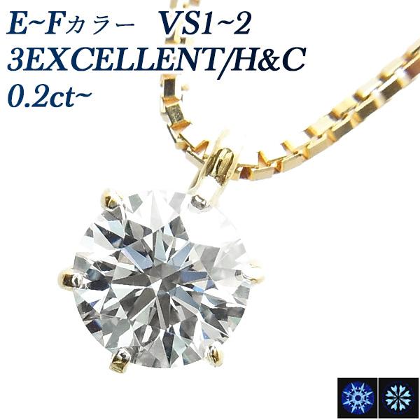 【ご注文後5%OFF】ダイヤモンド ネックレス 0.25ct~ VS1~VS2-E~F-3EXCELLENT/H&C K18 ダイヤモンド ネックレス 一粒 K18 18金 0.2カラット ダイアモンドネックレス ダイアネックレス ダイア ダイヤモンドネックレス