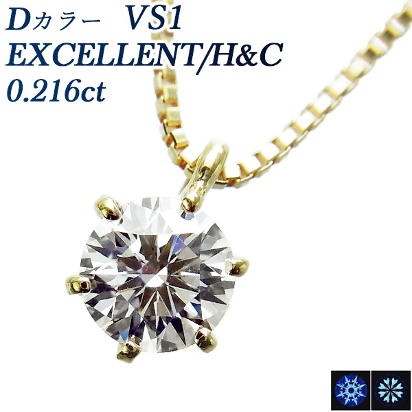 【ご注文後5%OFF】ダイヤモンド ネックレス 0.216ct VS1-D-EXCELLENT/H&C K18 一粒 18金 ゴールド 0.2ct 0.2カラット ダイヤネックレス ダイアネックレス ダイア ダイアモンド diamond エクセレント ハートアンドキューピッド 6本爪 スタッド あす楽 送料無料
