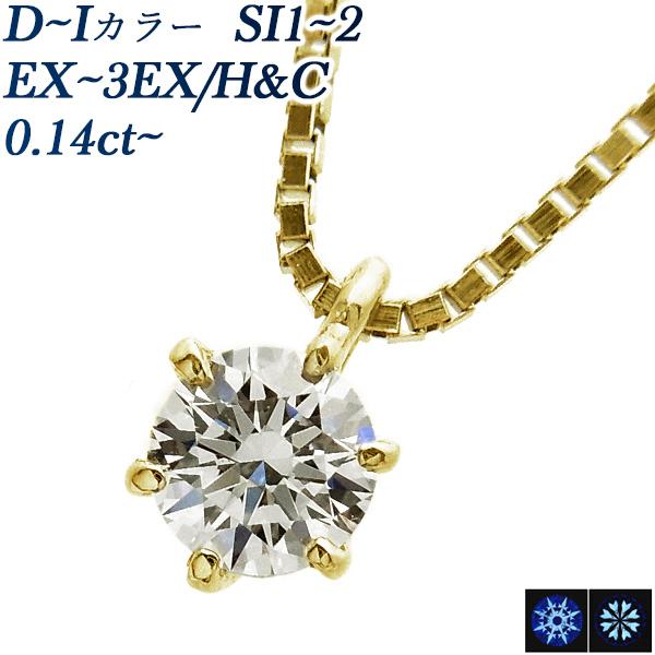 【ご注文確認後3%OFF】ダイヤモンド ネックレス 0.14~0.19ct SI1~2-D~I-EXCELLENT~3EXCELLENT/H&C K18 一粒 18金 イエローゴールド 0.1ct 0.1カラット エクセレント ハート キューピッド ペンダント ダイア ダイヤモンドペンダント ソリティア