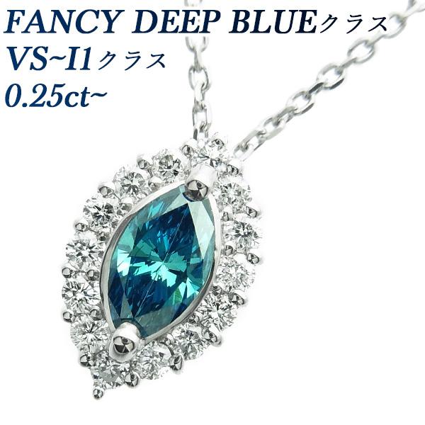 【ご注文後5%OFF】ブルー ダイヤモンド ネックレス 0.25~0.29ct VS~I1-FANCY DEEP BLUE-マーキスブリリアントカット Pt Pt900 Pt850 プラチナ 0.2ct 0.2カラット ブルーダイヤ ダイアモンド ダイヤ ペンダント