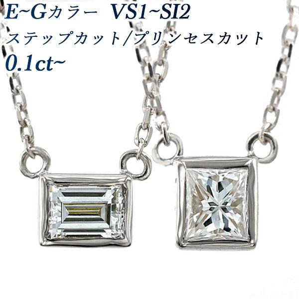 【ご注文後5%OFF】ダイヤモンド ネックレス 0.10~0.20ct VS1~SI2-E~G-プリンセスカット/ステップカット Pt 0.1ct 0.1カラット 0.2ct 0.2カラット プラチナ ペンダント 一粒 覆輪 フクリン ふくりん ダイヤモンドネックレス 四角 スクエア