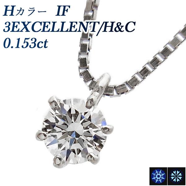【ご注文後5%OFF】ダイヤモンド ネックレス 0.153ct IF-H-3EXCELLENT/H&C Pt 一粒 プラチナ 0.1ct 0.1カラット ダイヤモンドネックレス ダイヤモンドペンダント ペンダント ダイヤモンド インターナリー フローレス エクセレント ハートアンドキューピット スタッド