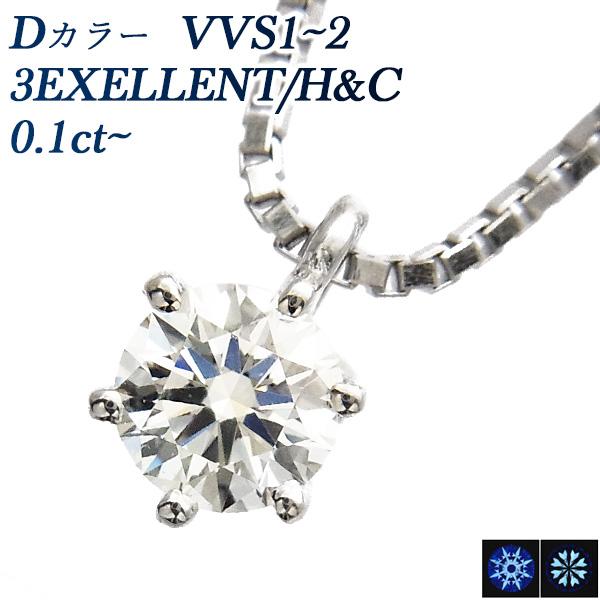 【ご注文後5%OFF】ダイヤモンド ネックレス 0.10~0.19ct VVS1~VVS2-D-3EXCELLENT/H&C Pt 一粒 0.1カラット エクセレント ハート キューピット プラチナ Pt900 6本爪 スタッド ダイヤモンド ネックレス ダイヤネックレス ペンダント シンプル