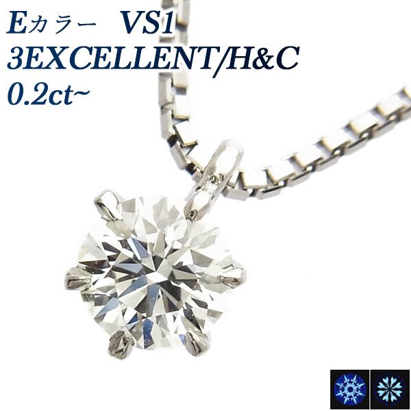 【ご注文後5%OFF】ダイヤモンド ネックレス 0.25~0.29ct VS1-E-3EXCELLENT/H&C Pt 一粒 トリプルエクセレント ハートアンドキューピット プラチナ Pt900 6本爪 スタッド 6本爪 ダイヤネック ダイヤモンドネックレス ダイヤモンドペンダント シンプル