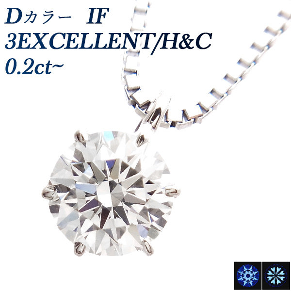【ご注文後5%OFF】ダイヤモンド ネックレス 0.20ct IF-D-3EXCELLENT/H&C Pt 一粒 プラチナ Pt900 0.2ct 0.2カラット インタナリーフローレス ペンダント ダイアネックレス ダイア ダイヤモンドネックレス ダイヤモンドペンダント diamond ソリティア