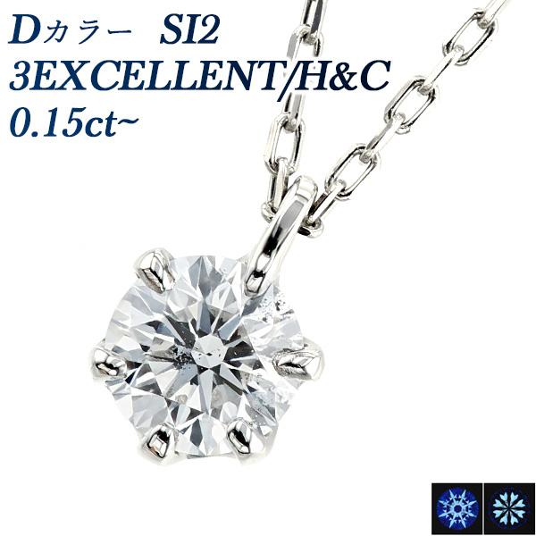【ご注文確認後3%OFF】ダイヤモンド ネックレス 0.15~0.19ct SI1-D-EXCELLENT/H&C Pt 一粒 Pt900 プラチナ 0.1ct 0.1カラット エクセレント ハート キューピッド ペンダント ダイアモンドネックレス ダイア ダイヤモンドネックレス ダイヤモンドペンダント ソリティア