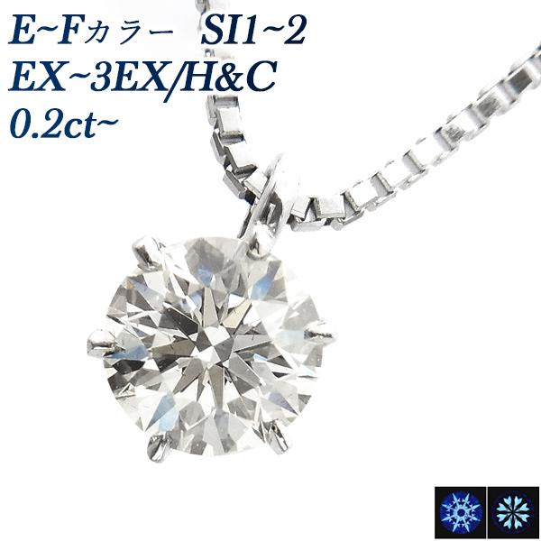 【ご注文後7%OFF】ダイヤモンド ネックレス 0.20ct SI1~2-E~F-3EXCELLENT~EXCELLENT/H&C Pt 一粒 0.2ct 0.2カラット トリプル エクセレント ハートアンドキューピッド ダイヤ ダイア ダイアモンド ペンダント 6本爪 プラチナ