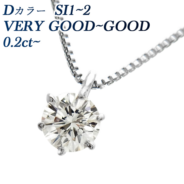 【ご注文後15%OFF】ダイヤモンド ネックレス 0.2ct SI1~2-D-VERY GOOD~GOOD Pt 一粒 0.2ct 0.2カラット プラチナ Pt900 6本爪 スタッド ダイヤ ダイヤモンドネックレス ダイア ダイアモンド ペンダント ソリティア