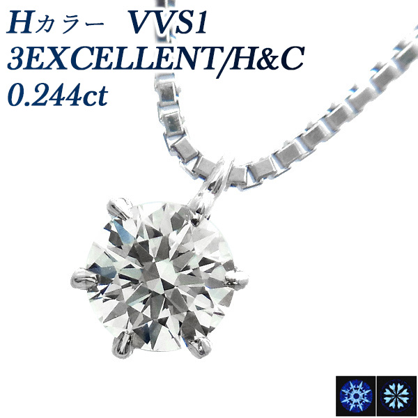 【ご注文確認後3%OFF】ダイヤモンド ネックレス 0.244ct VVS1-H-3EXCELLENT/H&C Pt 一粒 プラチナ Pt900 0.2ct 0.2カラット エクセレント ハート キューピッド ペンダント ダイアモンドネックレス ダイアネックレス ダイア ダイヤモンドペンダント diamond ソリティア