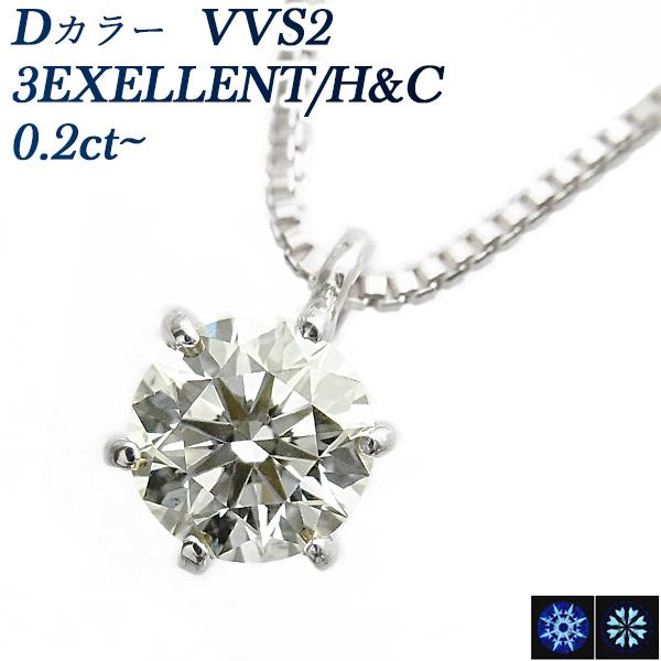 【ご注文確認後3%OFF】ダイヤモンド ネックレス 0.20~0.25ct VVS2-D-3EXCELLENT/H&C Pt 0.2ct 0.2カラット 一粒 トリプル エクセレント ハートアンドキューピット Dカラー ダイヤ プラチナ ダイヤネックレス ダイヤモンドネックレス ペンダント Pt900