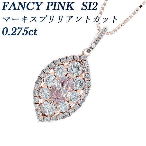 【ご注文後5%OFF】ピンクダイヤモンド ネックレス 0.275ct SI2-FANCY PINK-マーキスブリリアントカット K18pg ピンクゴールド 0.2ct 0.2カラット ピンクダイヤ ピンク ペンダント ネックレス ソリティア ダイヤモンド ダイアモンド