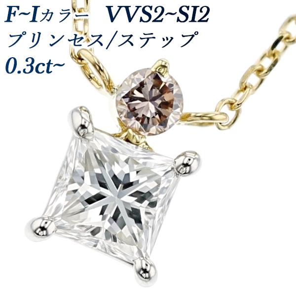 【ご注文確認後3%OFF】ダイヤモンド ネックレス 0.3~0.4ct VVS2~SI2-F~I-プリンセスカット/ステップカット K18 18金 0.3ct 0.3カラット 0.4ct 0.4カラット ピンク ファンシーピンク ピンクダイヤ ペンダント ダイアモンドネックレス ダイア