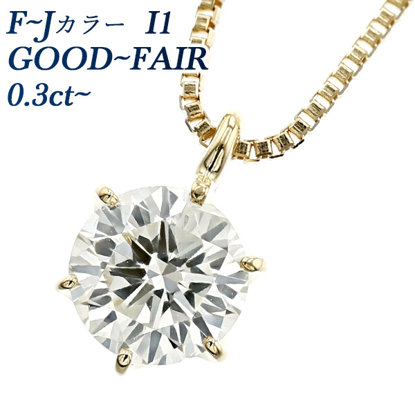 【ご注文確認後3%OFF】ダイヤモンド ネックレス 0.30~0.39ct I1-E~I-VERY GOOD~FAIR K18 ダイヤモンド ネックレス 一粒 プラチナ 0.3カラット 0.3ct ダイアモンドネックレス ダイアネックレス ダイア ダイヤモンドネックレス ダイヤモンドペンダント ソリティア