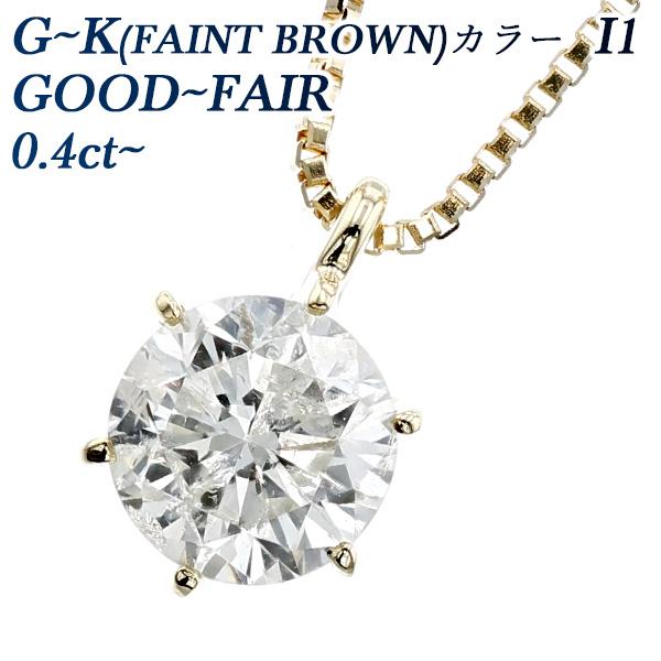 【ご注文確認後3%OFF】ダイヤモンド ネックレス 0.40~0.49ct I1-E~I-GOOD~FAIR K18 ダイヤモンド ネックレス 一粒 プラチナ 0.4カラット 0.4ct ダイアモンドネックレス ダイアネックレス ダイア ダイヤモンドネックレス ダイヤモンドペンダント ソリティア