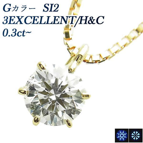 【ご注文後5%OFF】ダイヤモンド ネックレス 0.321ct SI2-G-3EXCELLENT/H&C K18 一粒 エクセレント ハート キューピット 0.3ct 0.3カラット 18金 ゴールド 6本爪 六本爪 スタッド ダイヤモンドネックレス ペンダント シンプル