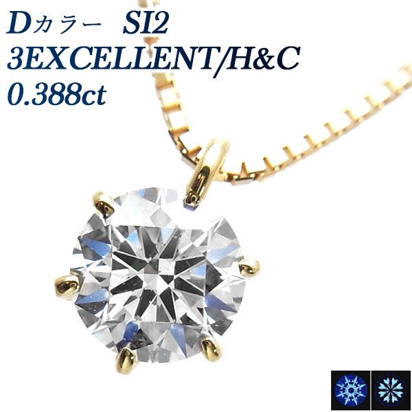 【ご注文確認後3%OFF】ダイヤモンド ネックレス 0.30~0.39ct SI2-D-3EXCELLENT/H&C K18 一粒 18金 K18 ゴールド 0.3ct 0.3カラット エクセレント ハート キューピッド ペンダント ダイアネックレス ダイア ダイヤモンドペンダント diamond ソリティア