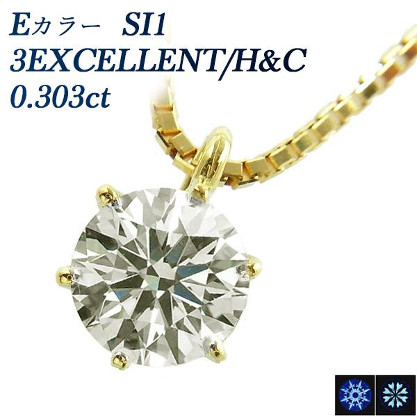 【ご注文確認後3%OFF】ダイヤモンド ネックレス 0.303ct SI1-E-3EXCELLENT/H&C K18 一粒 0.3ct 0.3カラット トリプル エクセレント ハート キューピット ダイヤモンド ダイアモンド ダイヤ ダイア diamond K18 18K 18金 6本爪 スタッド ソリティア
