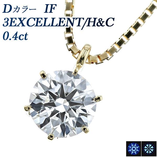 ダイヤモンド ネックレス 0.418ct IF-D-3EXCELLENT/H&C K18 一粒 18金 ゴールド 0.4ct 0.4カラット インターナリー フローレス ダイヤネックレス ダイアネックレス ダイア ダイアモンド diamond エクセレント ハートアンドキューピッド 6本爪 スタッド