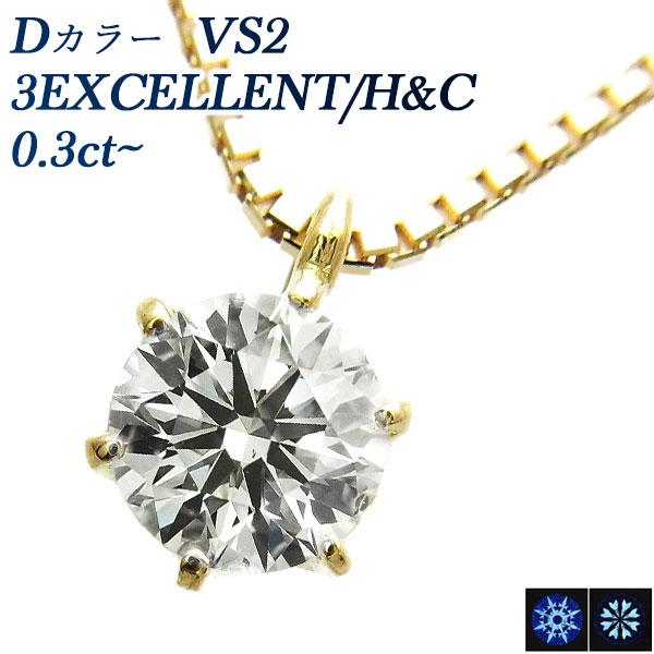 【ご注文確認後3%OFF】ダイヤモンド ネックレス 0.315ct VS2-D-3EXCELLENT/H&C K18 一粒 0.3ct 0.3カラット Dカラー エクセレント ハート キューピット ダイヤモンド ダイアモンド ダイヤ ダイア diamond K18 18K 18金 6本爪 スタッド ソリティア