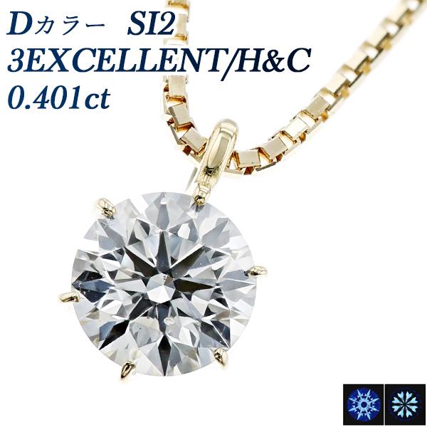 ダイヤモンド ネックレス 0.40~0.49ct SI2-E-3EXCELLENT/H&C K18 一粒 トリプルエクセレント ハートアンドキューピット 0.4ct 0.4カラット ゴールド K18 6本爪 スタッド ティファニー爪 ダイヤモンドネックレス シンプル