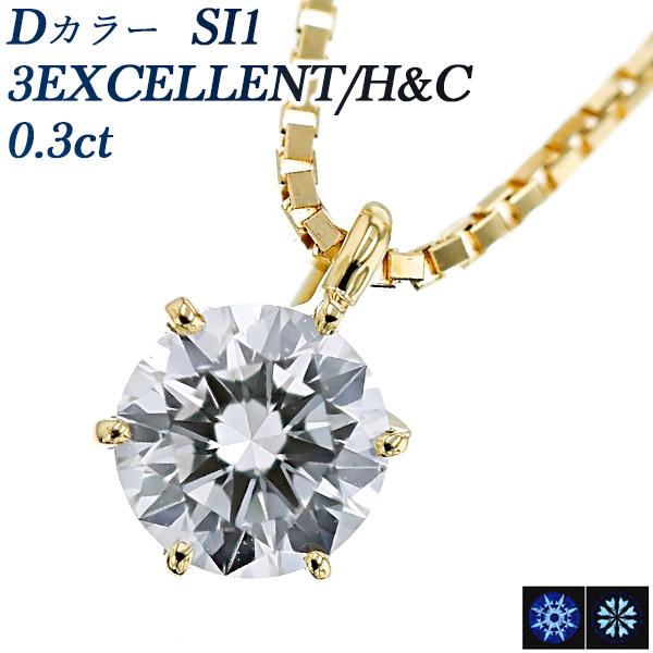 【ご注文確認後3%OFF】ダイヤモンド ネックレス 0.315ct SI1-D-3EXCELLENT/H&C K18 一粒 Pt プラチナ 0.3ct 0.3カラット ダイヤネックレス ダイヤモンドペンダント ダイヤ ダイアモンド diamond エクセレント ハート キューピッド H&C 6本爪 スタッド