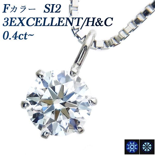 ダイヤモンド ネックレス 0.40ct SI2-F-3EXCELLENT/H&C 一粒 プラチナ 0.4ct 0.4カラット ダイアモンドネックレス ダイアモンド ダイアネックレス ダイヤ ダイヤモンドネックレス ダイヤモンドペンダント diamond 一粒ダイヤモンドネックレス ソリティア SSP