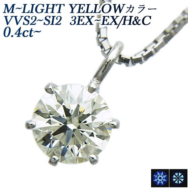 【ご注文確認後3%OFF】ダイヤモンド ネックレス 0.40~0.49ct VVS~SI-L~VERY LIGHT YELLOW-3EXCELLENT/H&C~EXCELLENT/H&C Pt 一粒 プラチナ 0.4カラット トリプルエクセレント ハートアンドキューピット ダイアモンド ダイア ダイヤ diamond ペンダント