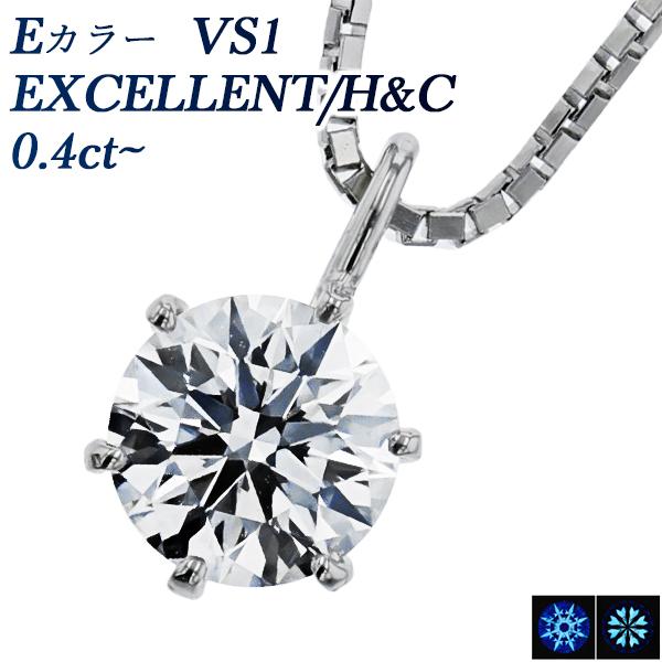 【ご注文確認後3%OFF】ダイヤモンド ネックレス 0.409ct VS1-E-EXCELLENT/H&C Pt 一粒 プラチナ Pt900 0.4ct 0.4カラット ハート キューピッド ペンダント ダイアネックレス ダイア ダイヤモンドネックレス ダイヤモンドペンダント diamond ソリティア