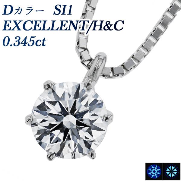 【ご注文確認後3%OFF】ダイヤモンド ネックレス 0.345ct SI1-D-EXCELLENT/H&C Pt 一粒 プラチナ Pt900 0.3ct 0.3カラット ハート キューピッド ペンダント ダイアネックレス ダイア ダイヤモンドネックレス ダイヤモンドペンダント diamond ソリティア