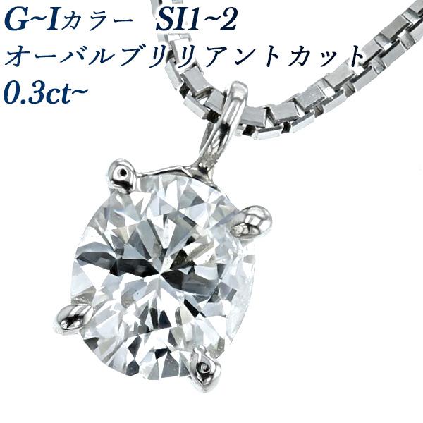 【ご注文後5%OFF】ダイヤモンド ネックレス 0.3~0.4ct SI1~SI2-G~I-オーバルブリリアントカット Pt 一粒 プラチナ 0.3カラット 0.4カラット オーバル ファンシーカット ダイヤネックレス ダイアネックレス ダイア ダイアモンド diamond スタッド