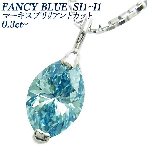 【ご注文後5%OFF】ブルーダイヤモンド ネックレス 0.3~0.7ct SI1~I1-FANCY DEEP GREEN BLUE~FANCY INTENSE GREENISH BLUE-マーキスブリリアントカット Pt 一粒 プラチナ 0.3ct 0.5ct 0.7ct ブルー ダイアモンド