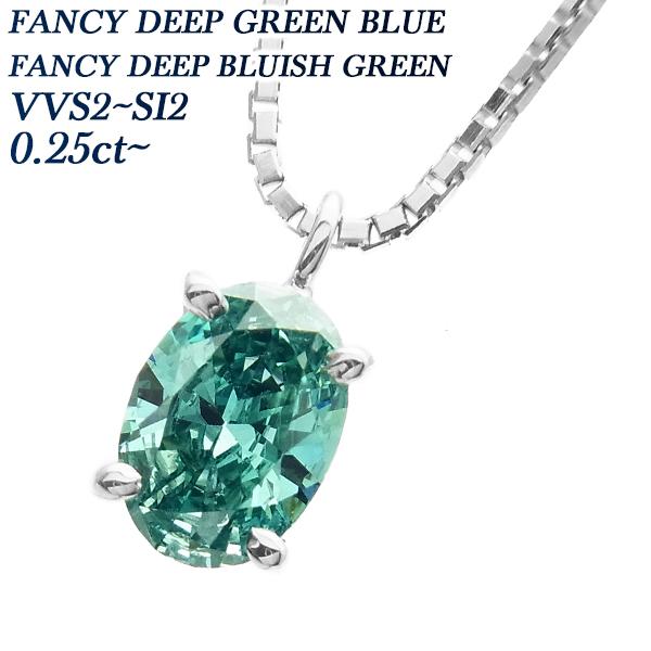【ご注文後5%OFF】ダイヤモンド ネックレス 0.25~0.30ct VVS2~SI2-FANCY DEEP GREEN BLUE/BLUISH GREEN-オーバルブリリアントカット Pt 一粒 プラチナ 0.2カラット 0.3カラット ブルー BLUE オーバル ダイヤネックレス