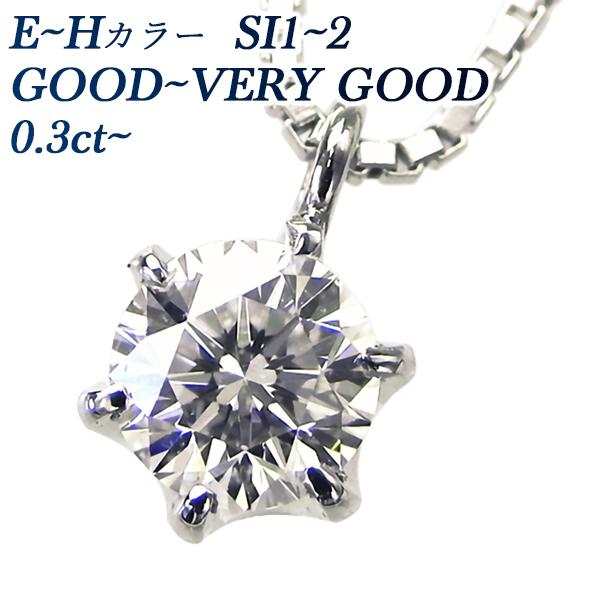 【ご注文確認後3%OFF】ダイヤモンド ネックレス 0.3ct SI1~2-E~H-VERY GOOD~GOOD 一粒 プラチナ 0.3ct 0.3カラット ダイアモンドネックレス ダイアモンド ダイアネックレス ダイヤ ダイヤモンドペンダント diamond 一粒ダイヤモンドネックレス ソリティア【SP】