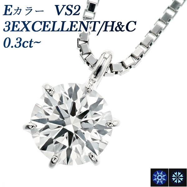 【ご注文後5%OFF】ダイヤモンド ネックレス 0.30~0.39ct VS2-F~G-EXCELLENT/H&C~3EXCELLENT/H&C Pt 一粒 プラチナ 0.3カラット トリプルエクセレント ハート ダイヤモンドネックレス ダイアモンド ダイヤネックレス ダイヤ ペンダント ソリティア