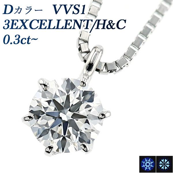 【ご注文後5%OFF】ダイヤモンド ネックレス 0.3ct VVS1-D-3EXCELLENT/H&C Pt 一粒 プラチナ Pt900 0.3ct 0.3カラット ハート キューピッド ペンダント ダイアモンドネックレス ダイアネックレス ダイア ダイヤモンドネックレス ダイヤモンドペンダント diamond ソリティア