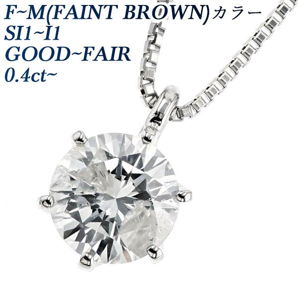 【ご注文後5%OFF】ダイヤモンド ネックレス 一粒 0.4ct I1-E~J-VERY GOOD~FAIR Pt プラチナ Pt900 0.4ct 0.4カラット ペンダント ダイアモンドネックレス ダイアネックレス ダイア ダイヤモンドネックレス ダイヤモンドペンダント diamond ソリティア