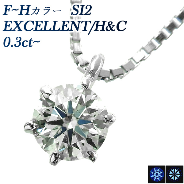 ダイヤモンド ネックレス 0.3~0.39ct SI2-F~H-EXCELLENT/H&C Pt 一粒 プラチナ Pt900 0.3ct エクセレント ハートアンドキューピット 6本爪 スタッド ソリティア ダイヤモンドネックレス ダイヤモンドペンダント ダイヤネックレス