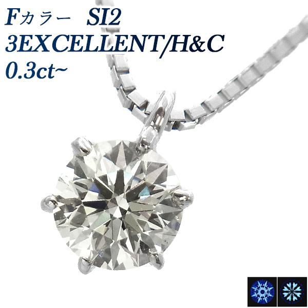 ダイヤモンド ネックレス 0.30~0.39ct SI2-F-3EXCELLENT/H&C Pt 0.3ct 0.3カラット ダイヤモンドペンダント ダイヤモンドネックレス ダイヤモンド ペンダント ネックレス エクセレント ハートアンドキューピット H&C Pt プラチナ