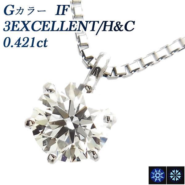 ダイヤモンド ネックレス 0.421ct IF-G-3EXCELLENT/H&C Pt 一粒 0.4カラット トリプルエクセレント ハート キューピット インタナリーフローレス プラチナ Pt900 6本爪 スタッド ダイヤネック ダイヤモンドネックレス ダイヤモンドペンダント シンプル