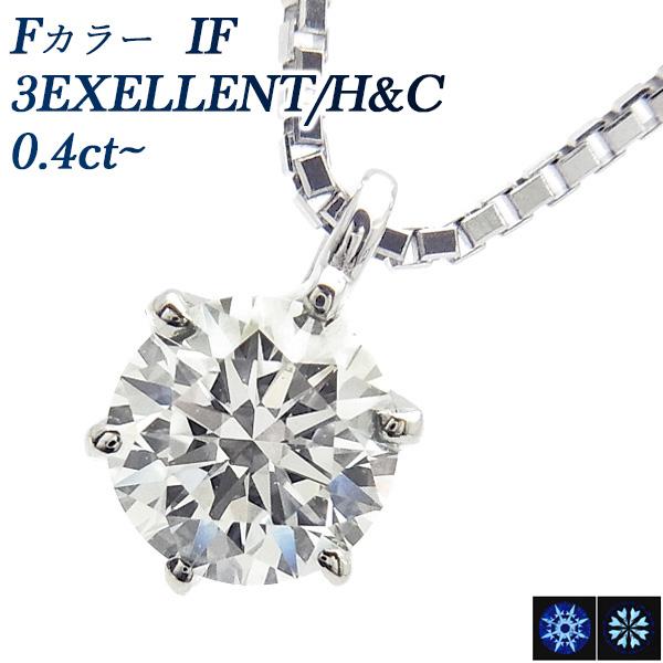 【ご注文後5%OFF】ダイヤモンド ネックレス 0.418ct IF-F-3EXCELLENT/H&C Pt 一粒 0.4カラット トリプルエクセレント ハート キューピット インタナリーフローレス プラチナ Pt900 6本爪 スタッド ダイヤネック ダイヤモンドネックレス ダイヤモンドペンダント シンプル