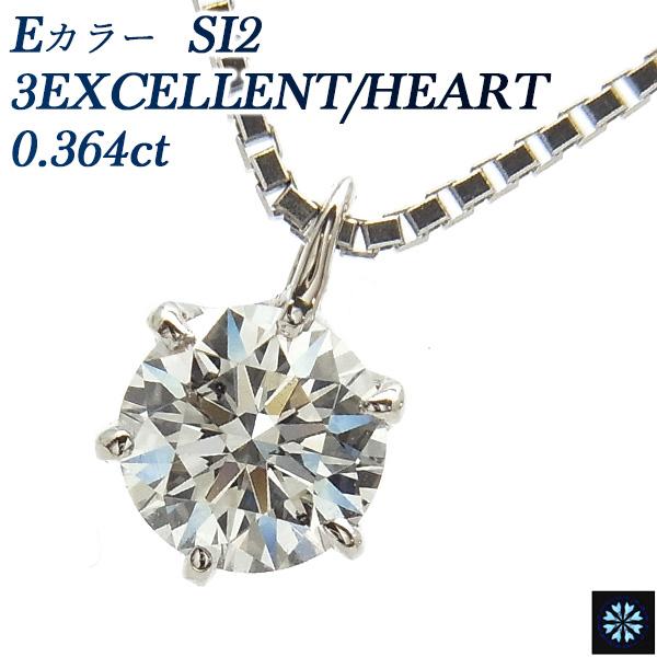 【ご注文後3%OFF】ダイヤモンド ネックレス 0.364ct SI2-E-3EXCELENT/HEART Pt 一粒 プラチナ 0.3カラット トリプルエクセレント ハート H ダイヤモンドネックレス ダイアモンド ダイヤネックレス ダイヤ ダイヤモンドペンダント diamond ペンダント ソリティア
