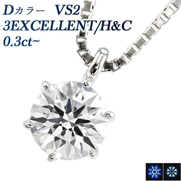 【ご注文後3%OFF】ダイヤモンド ネックレス 0.3ct VS2-D-3EXCELLENT/H&C Pt 一粒 0.3ct 0.3カラット トリプルエクセレント ハートアンドキューピット プラチナ Pt900 6本爪 スタッド ダイヤネック ダイヤモンドネックレス ダイヤモンドペンダント シンプル