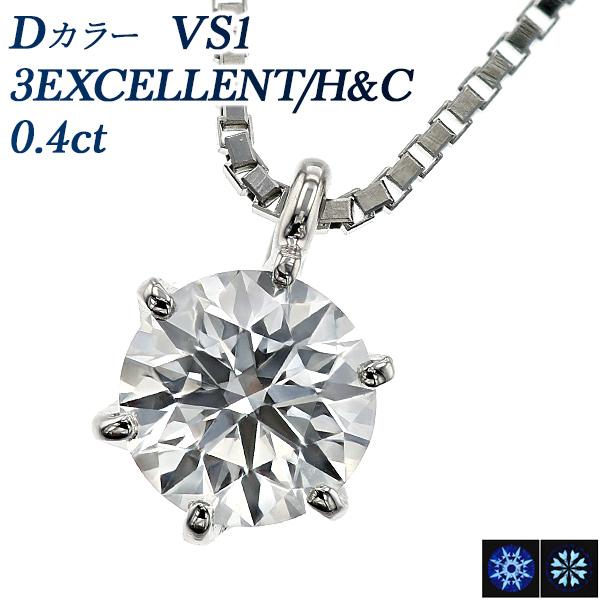 ダイヤモンド ネックレス 0.40ct VS1-D-3EXCELLENT/H&C Pt 一粒 0.4ct 0.4カラット トリプル エクセレント ハート キューピット ダイヤモンド ダイアモンド ダイヤ ダイア diamond プラチナ Pt900 6本爪 スタッド ソリティア