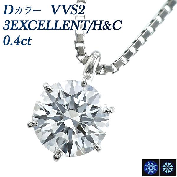 【ご注文後5%OFF】ダイヤモンド ネックレス 0.4ct VVS2-D-3EXCELLENT/H&C Pt 一粒 プラチナ 0.4カラット エクセレント ハート キューピッド ダイアモンド ダイアネックレス ダイヤ ダイヤモンドネックレス ダイア 一粒ダイヤモンドネックレス ソリティア