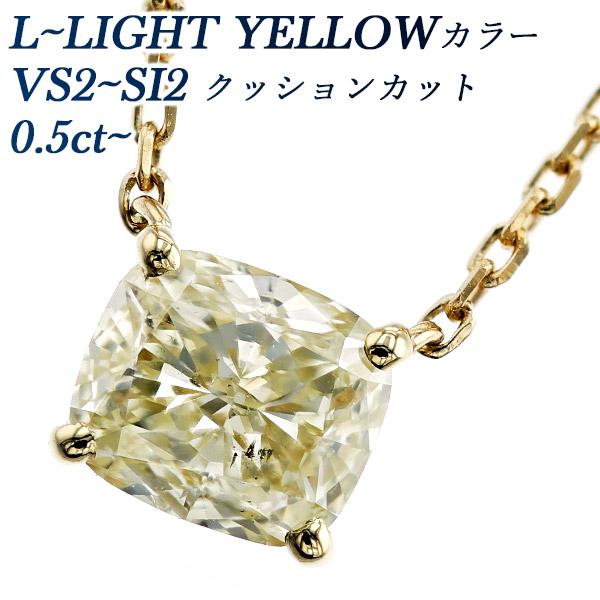 【ご注文後5%OFF】ダイヤモンド ネックレス 0.5~0.7ct VVS2~SI2-M~LIGHT YELLOW-クッションモディファイトブリリアントカット K18 0.5カラット 0.5ct 0.7カラット 0.7ct 一粒 ダイヤモンドネックレス ダイヤモンドペンダント